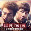 【クライシス/CRISIS】動画7話見逃し配信!無料視聴をpandoraで見るのは危険?