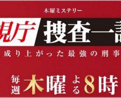 警視庁・捜査一課長season2