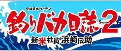 釣りバカ日誌season2